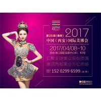 2017第25届 中国(西安)国际美容美发化妆品博览会(春季)