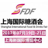 2017上海国际糖酒商品交易会(简称SFDF)