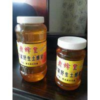 2015年跑江湖产品 土蜂蜜 百花蜜厂地直销展销会地摊产品