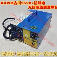 KAWH古川952A+防静电无铅恒温调温电烙铁+热风枪二合一组合机