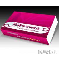 衣服包装盒 专业设计 专业服务18123788848