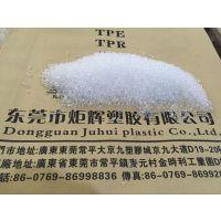 河南开封供应TPE软胶料 TPR软胶料 TPU软胶料 弹性体TPE软胶生产厂家