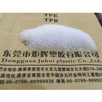 TPE胶料应用解决方案定制商13829158611(张小姐)东莞炬辉塑胶有限公司