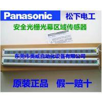 原装正品松下神视SUNX安全光栅NA2-N24D N24P区域传感器光幕
