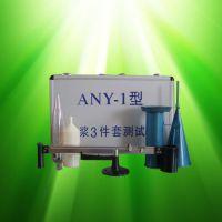 上海仪器 ANY-1泥浆三件套测试仪 比重计 含砂量计 粘度计 纸箱
