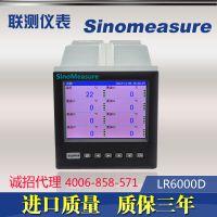 【厂家直销】联测彩屏无纸记录仪 温度湿度压力电流电压流量曲线记录 6 8 10 12路
