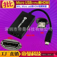 厂家批发 三星i9300 S3 S4 MHL Micro USB(11pin)转HDMI线适配器