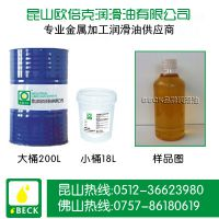 BECK品牌 值得信赖!上海乳化油 上海品牌皂化液 上海厂家冷却液