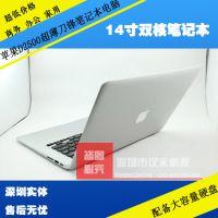 14寸苹果笔记本电脑  双核上网本 刀锋笔记本 全新个人电脑 批发