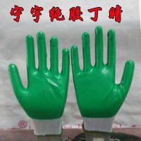 宁宇十三针尼龙绿丁晴浸渍手套纯胶耐磨防油手部防护薄款劳保工作