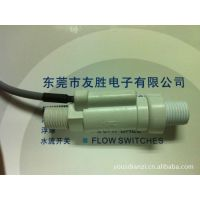 供应干簧管式磁化水流开关,足浴按摩器流量感应开关,塑胶水流开
