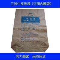 铋氧化物方底纸袋 硒化合物牛皮纸袋 溴化合物方底袋