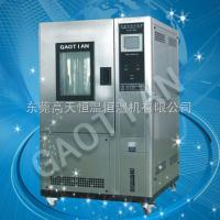 可程式恒温恒湿试验箱GT-TH-S-80G,GAOTIAN高天厂商报价