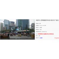 易播网-成都市人民南路航天科技大厦LED广告位
