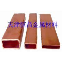 紫铜方管定做加工方形铜管生产厂家珠海感应加热矩形铜管规格天津恒昌铜管材