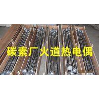 商华供应碳素厂火道热电偶SUS310材质TQW-1550