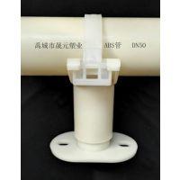高强度耐腐蚀ABS管托DN40-200,ABS管可调节支架