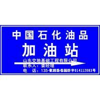 济南标牌制作-13573105335-历下区标志牌厂家