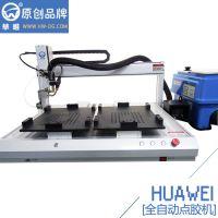 苏州华唯厂家供应HW系列HW-8551D自动点胶机