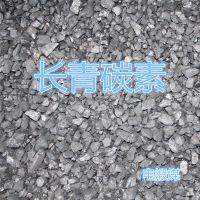 宁夏长青碳素生产固定碳95%电锻无烟煤增碳剂,厂家直销,用途:炼钢、铸造电极糊碳砖预焙阳极阴极快