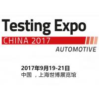 2017中国国际汽车测试、质量监控博览会