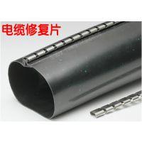 沃尔核材 热缩电缆修补片|拉链式修复|电缆包覆