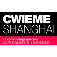 2017CWIEME 上海线圈展