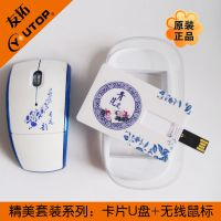 工厂直供精美数码产品礼品U盘加折叠鼠标套装定做 免费印刷图案
