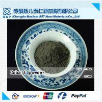 核857厂供应高纯钴粉