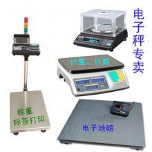 天津5吨电子地磅