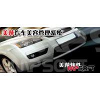 重庆美萍汽车服务行业管理系统-开县汽车美容收银软件