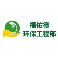 山东福佑德环保工程有限公司