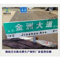湖南 道路路名 牌 国家标准第四代路名 牌 交通道路指示牌 T型铝质 湘旭