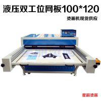 100*120单边双工位自动液压升华转印机  贸易出口可定制规格