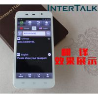 英语翻译机解决您外语沟通难题