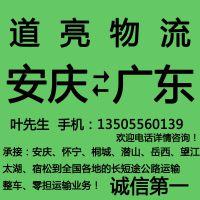 安庆 怀宁 桐城 潜山 岳西 望江到至广州物流公司 整车零担运输