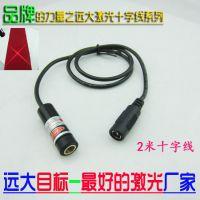 十字线激光模组 十字线红光对刀仪 YD-C63511P5-A12 远大激光现货