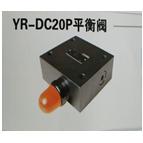 专业代理DC20P210B50V立新平衡阀