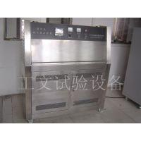 供应老化试验箱,紫外光老化试验箱,紫外线耐气候试验箱
