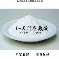 食用级L-天门冬氨酸生产厂家