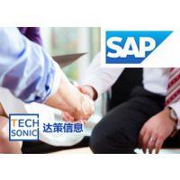 SAP软件苏州经销商 就找找SAP软件代理 总部上海达策