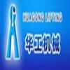 济南华工液压机械有限公司