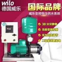 wilo威乐水泵MHIL404变频增压泵家用自来水加压泵宾馆酒店热水增压泵变频恒压供水系统