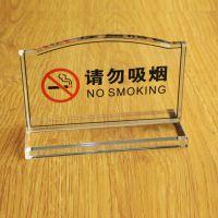 透明亚克力禁烟牌 立式请勿吸烟 办公禁止吸烟标识牌200*130