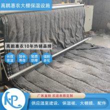 巴中温室大棚保温棉被工艺