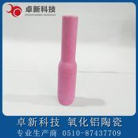 卓新科技 供应氧化铝陶瓷 氩弧焊焊枪陶瓷配件 陶瓷瓷嘴