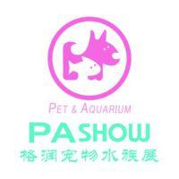 2017中国(西安)宠物水族用品博览会