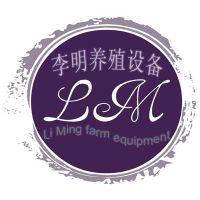 重庆李明养殖设备有限公司