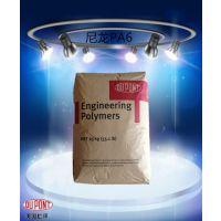 耐强碱尼龙/PA610/美国杜邦/RSLC 3060 NC010/高强度