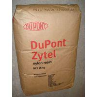 供应 美国杜邦 Zytel PA66 80G33L玻纤增强33% 增韧润滑